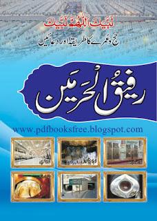 Rafiq-ul-Harmain A Hajj Guide By Maulana Muhammad Ilyas Attar Qadri