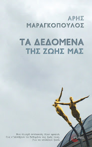 TA ΔΕΔΟΜΕΝΑ ΤΗΣ ΖΩΗΣ ΜΑΣ / THE FACTS OF OUR LIFE