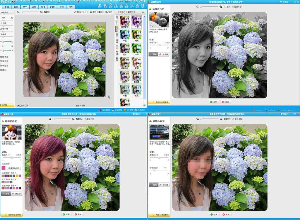 download xiu xiu photo editor for blackberry