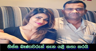 thissa-aththanayaka-daughter-dulmini-new