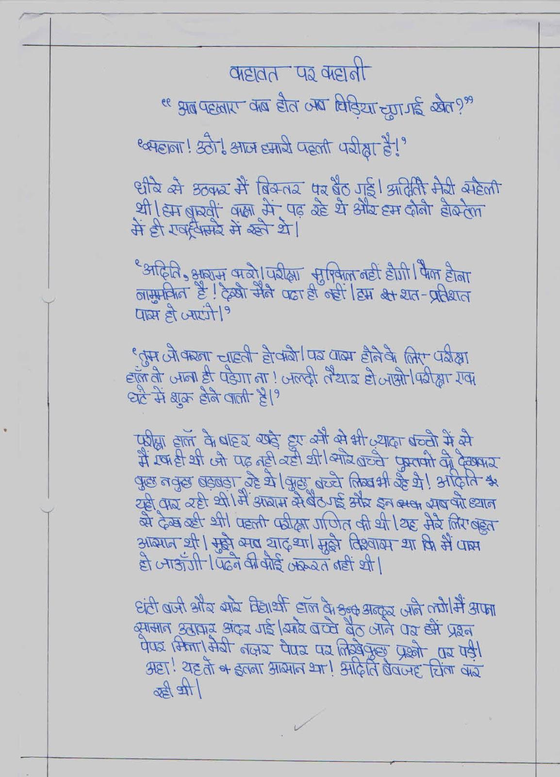 mera sapna essays Mere gaon par nibandh in hindi reply mera bharat mahan essay in hindi   essay in hindi language on mera sapna  next page scad application essay  first.
