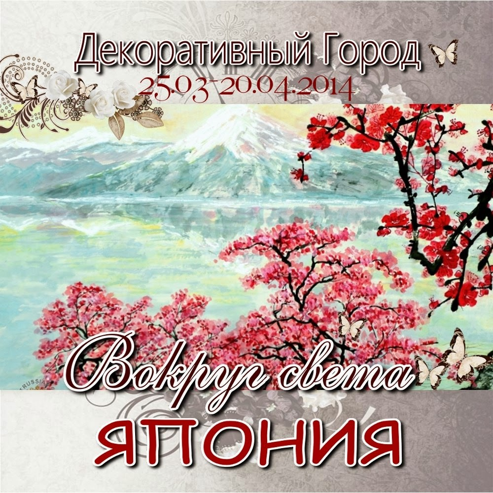 http://dekograd.blogspot.ru/2014/03/blog-post_25.html