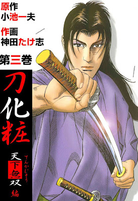 刀化粧 第01-03巻 [Katana-Geshou vol 01-03] rar free download updated daily