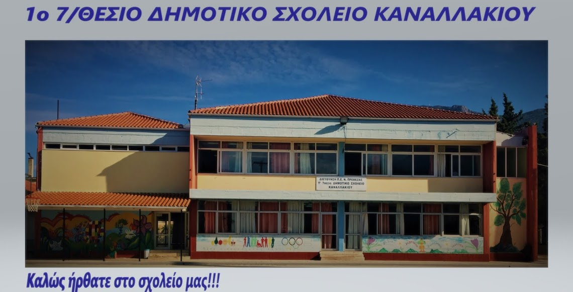 1o ΔΗΜΟΤΙΚΟ ΣΧΟΛΕΙΟ ΚΑΝΑΛΛΑΚΙΟΥ