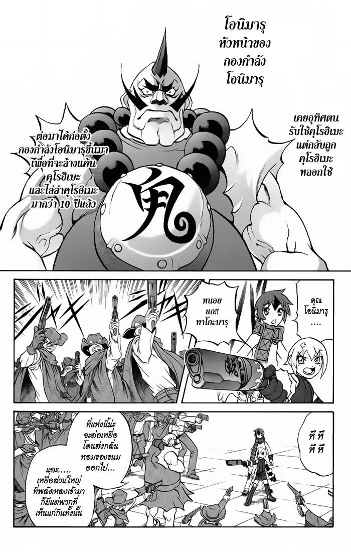Kurohime 2 TH กระสุนมนตรา  หน้า 7