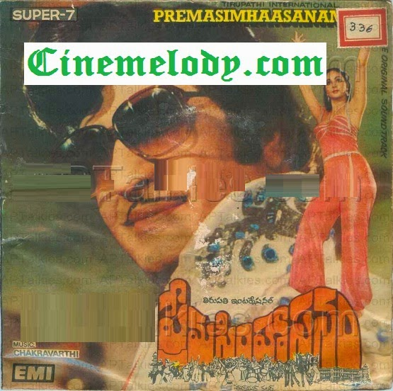 Prema Simhasanam Telugu Mp3 Songs Free  Download  1981