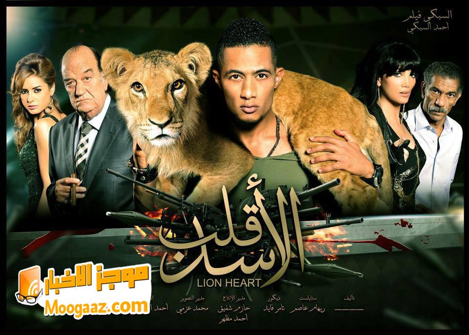 فيلم قلب الاسد - محمد رمضان 2013