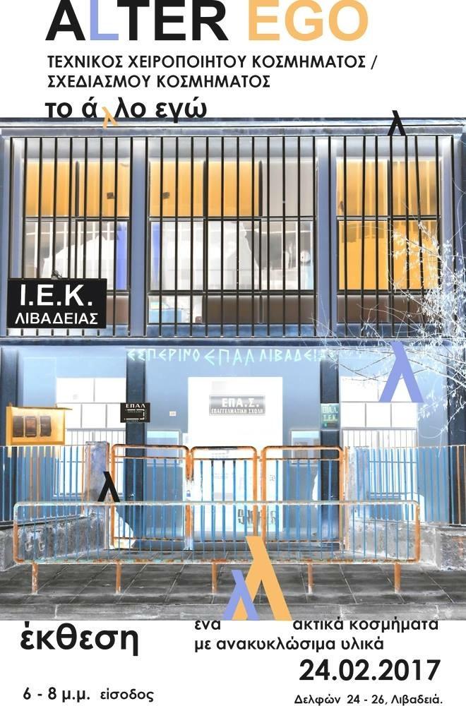 Έκθεση «ΑLTER EGO» στο ΙΕΚ Λιβαδειάς