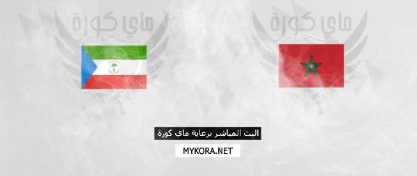 المغرب وغينيا الاستوائيه