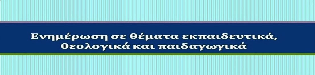 Ενημέρωση σε θέματα εκπαιδευτικά, θεολογικά, διδακτικά και παιδαγωγικά