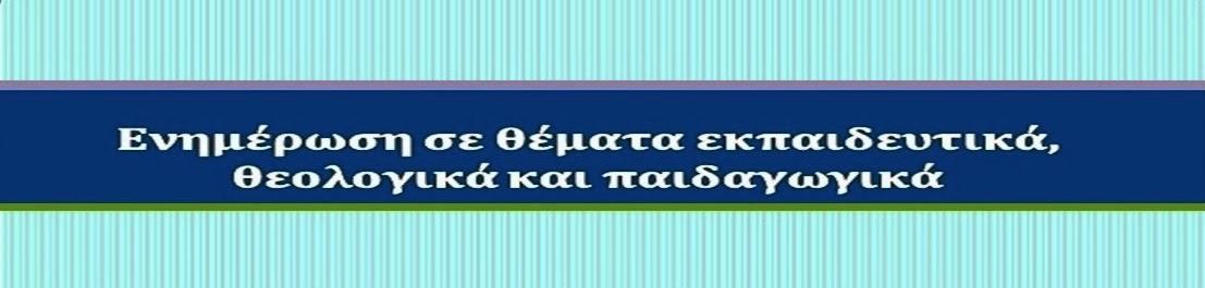 Σχολικός Σύμβουλος Θεολόγων Θεσσαλονίκης