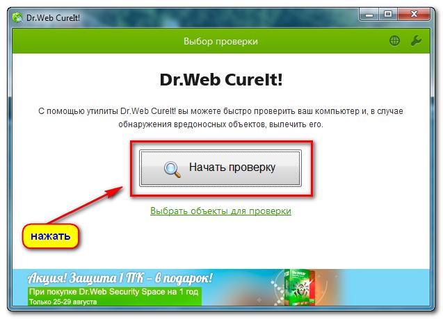 DrWeb  инновационные технологии антивирусной