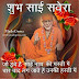 Sai Baba Good Morning Hindi Sms, Message & Whatsapp Status