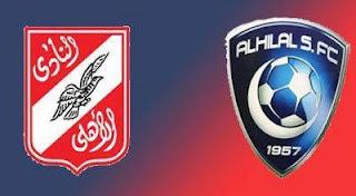 مشاهدة مباراة الاهلي المصري والهلال السعودي بث مباشر على قناة الرياضية السعودية