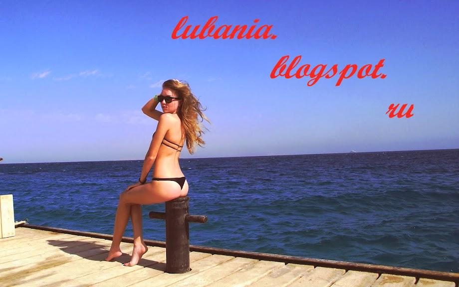 Lubania