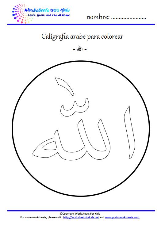 Islam Para Niños: Caligrafía arabe para colorear