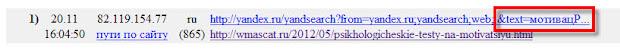 Ключевое слово из адреса источника в LiveInternet