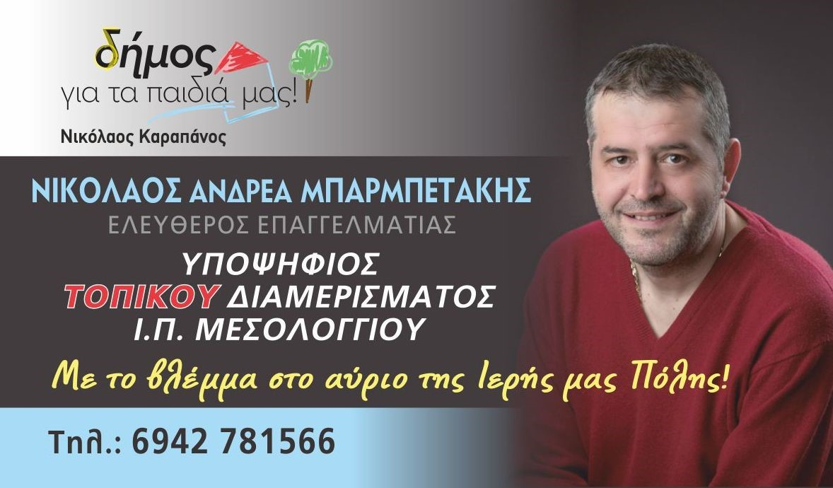 Νίκος Ανδ. Μπαρμπετάκης