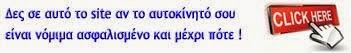 ONLINE ΕΛΕΓΧΟΣ ΑΣΦΑΛΙΣΗΣ Ι.Χ.