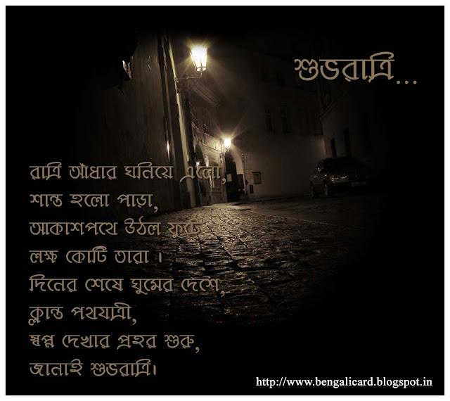 ...   Greetings Card Good Morning Raksha Bandhan  Romantic: Good night