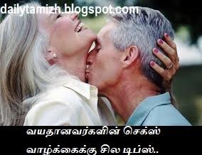 vaydhanal illara vazhkkai eppadi sariseivadhu, vayadhanavargal udaluravu vazhvirkku sila andharanga tips | வயதானவர்களின் செக்ஸ் வாழ்க்கைக்கு சில டிப்ஸ்