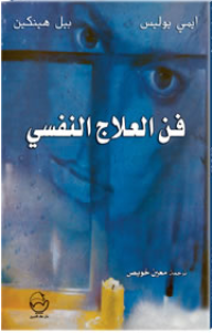كتاب فن العلاج النفسي - إيمى يوليس، بيل هينكين