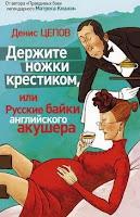 Держите ножки крестиком, или Русские байки английского акушера Цепов
