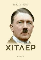 ΧΙΤΛΕΡ