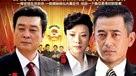 Phim Chủ Tịch Chính Hiệp | Vtv1