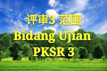 2017年一至五年级PKSR3考试范围