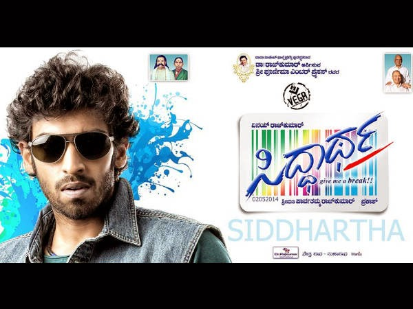 Siddhartha (2015) Kannada Movie Official Trailer