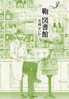[芳崎せいむ] 鞄図書館 第01-03巻