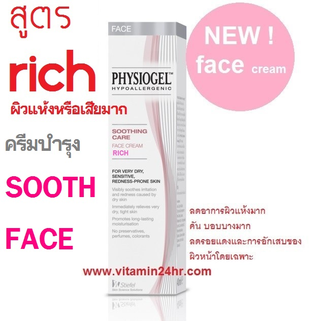 PHYSIOGEL SOOTHING CARE FACE CREAM