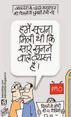 manmohan singh cartoon, narendra modi cartoon, voter, cartoons on politics, indian political cartoon, bjp cartoon, congress cartoon, election 2014 cartoons
