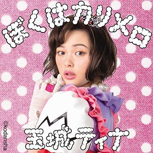 "[Single] 玉城ティナ – ぼくはカリメロ (tama ""piyo"" tina ver.) (2015.04.21/MP3/RAR)"
