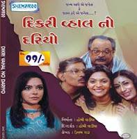 Dikri Vahal No Dariyo Gujarati Natak Online