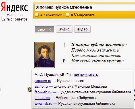 Яндекс стихолюб
