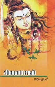 சிவவாசகம்