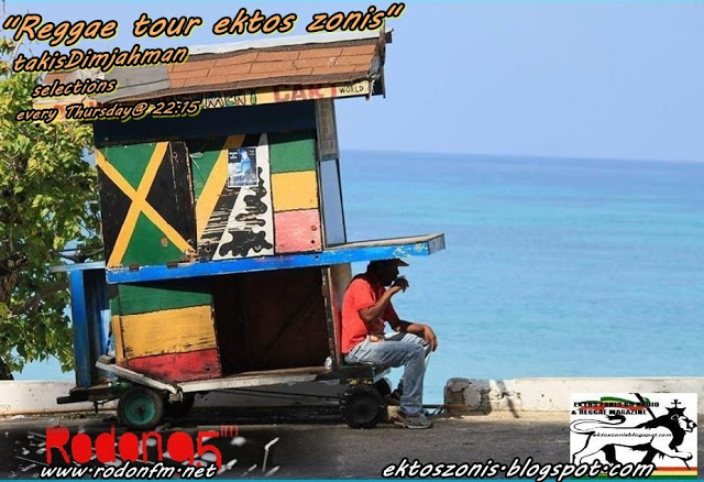 "Next ""Reggae Tour Ektos Zonis  RADIO SHOW Thursday 2/11"