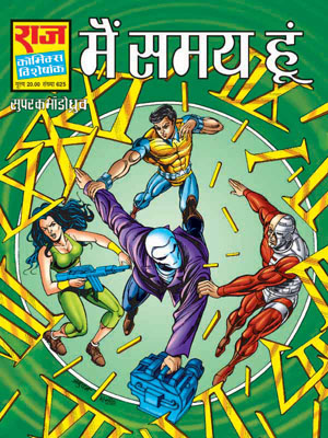 hindi comics free download pdf