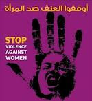 You can stop violance against women in Mauritania