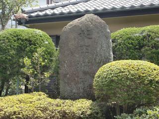 和田城址碑