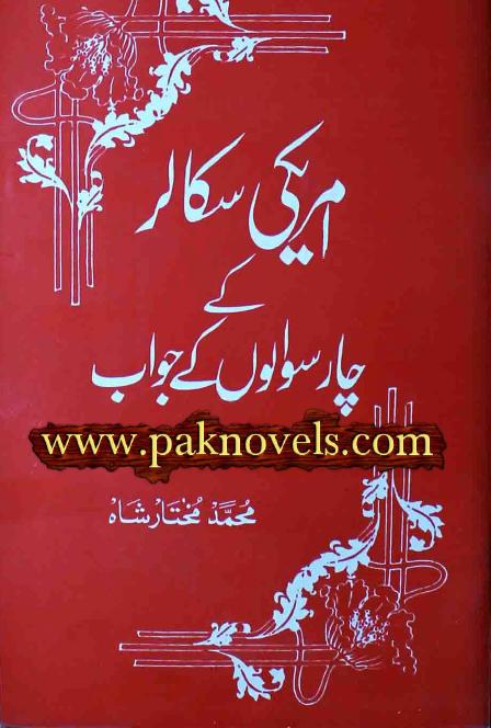 Amreki Scalar Kay Char Sawalun Kay Jawab