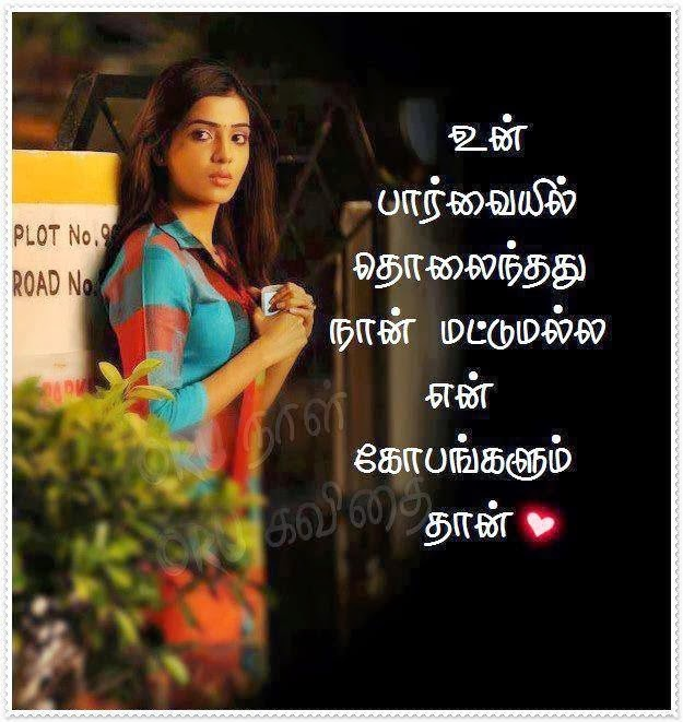 tamil kadhal kavithai images kadhal kavithai photos free download   tamil lollu