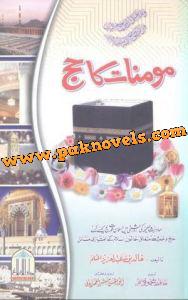 Mominat Ka Hajj by Khalid bin Abdul Aziz al Muslim
