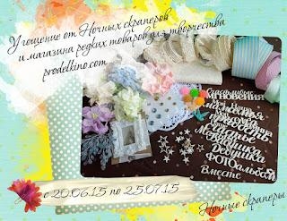 http://scrap-fabrica.blogspot.com/2015/06/prodelkinocom.html