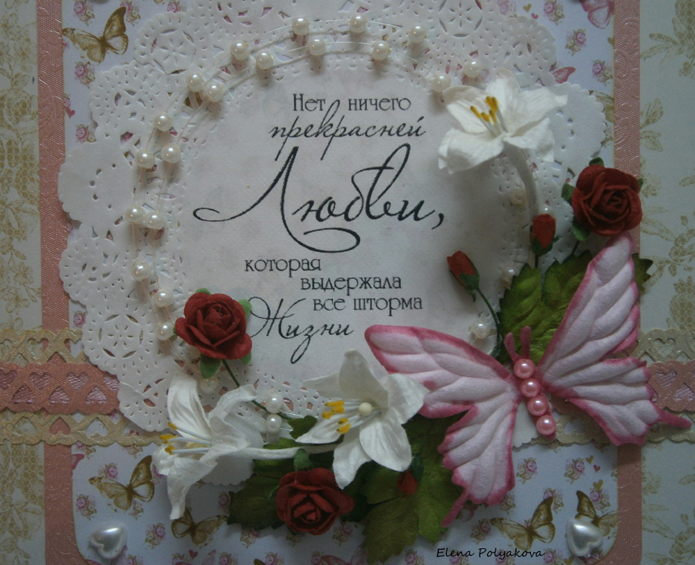Скачать бесплатно поздравление с жемчужной свадьбой