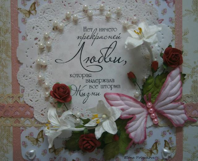 Открытка с перламутровой свадьбой