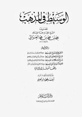 الوسيط في المذهب - أبو حامد الغزالي pdf
