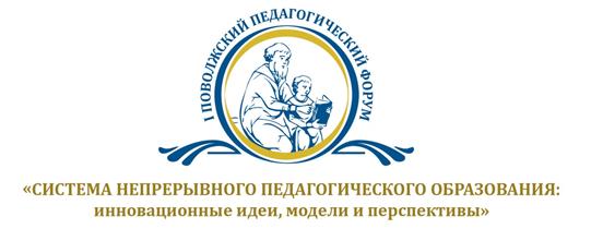 Поволжский педагогический форум